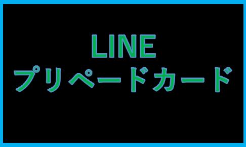 line-card