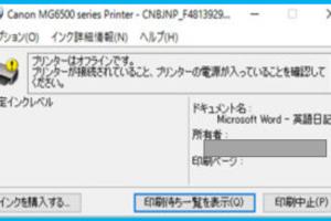 Printer-error